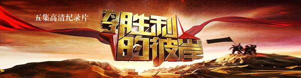 点击↑ 中央新影集团官网五集高清纪录片《为了胜利的彼岸》专题报道