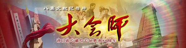 点击↑ 中央新影集团官网八集文献纪录片《大会师》专题报道