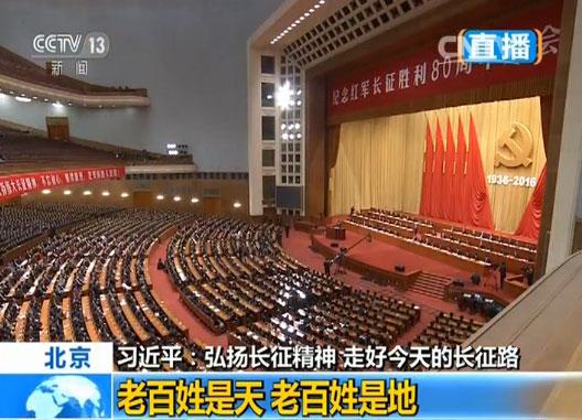中央電視臺全程直播紀念長征勝利80周年大會。