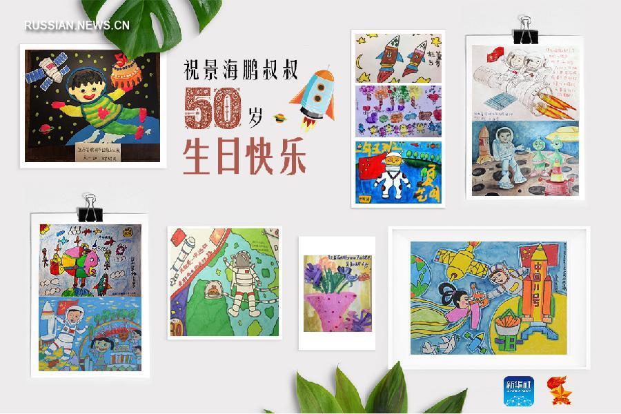 Китайские и зарубежные дети отправили поздравления отмечающему в космосе день рождения космонавту Цзин Хайпэну