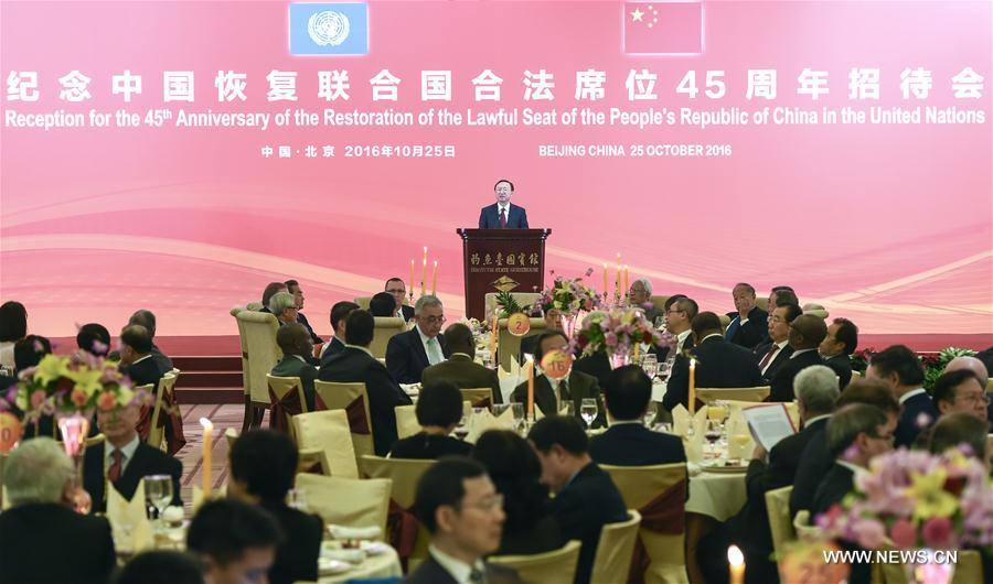 Chinese State Councilor Yang Jiechi (C) addresses a reception to celebrate the 45th anniversary of the restoration of the lawful seat of the People