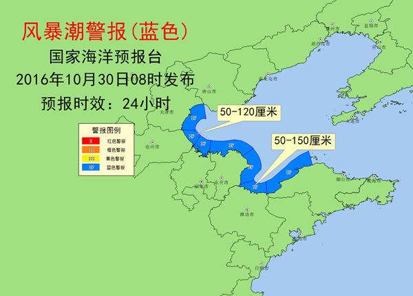 风暴潮蓝色预警:渤海湾莱州湾沿海将现风暴增水