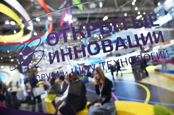 В столице России проходит международный форум инновационного развития