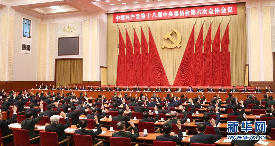 中国共产党第十八届中央委员会第六次全体会议,于2016年10月24日至27日在北京举行。中央政治局主持会议。 新华社记者 庞兴雷 摄