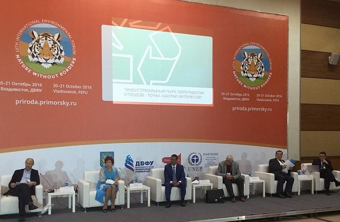 Во Владивостоке прошел природоохранный форум