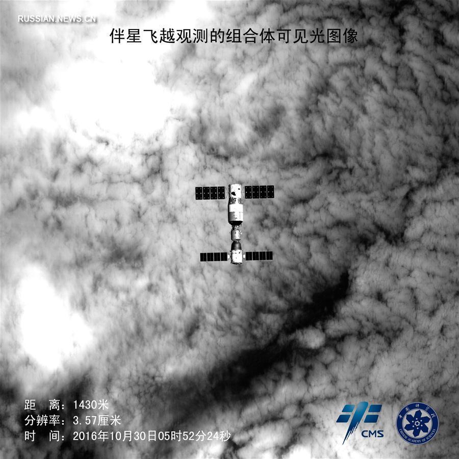 """Фотографии стыковочной связки """"Тяньгун-2"""" -- """"Шэньчжоу-11"""", сделанные со спутника сопровождения """"Баньсин-2"""""""