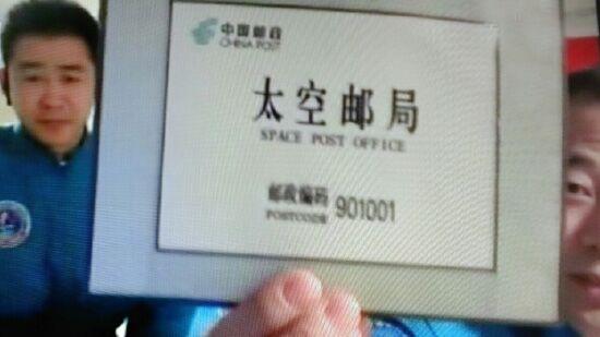 Тайконавты Цзин Хайпэн и Чэнь Дун поздравили космическое почтовое отделение с пятилетием