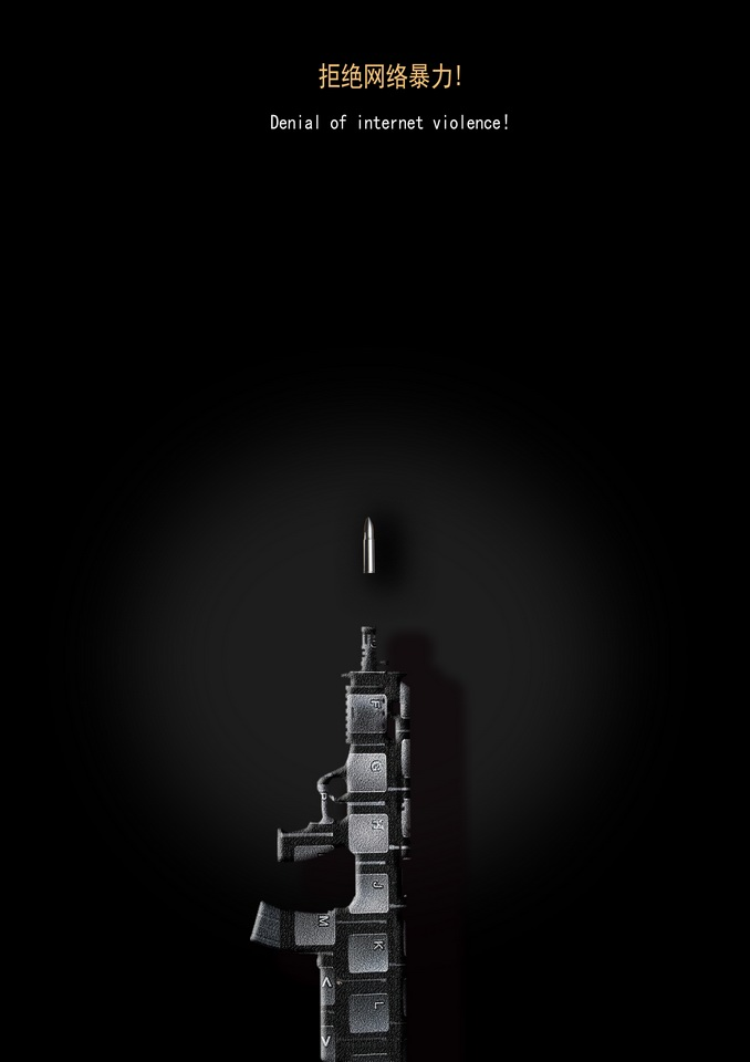 """""""2016中国好网民""""公益广告设计活动:(平面作品148) 拒绝网络暴力"""