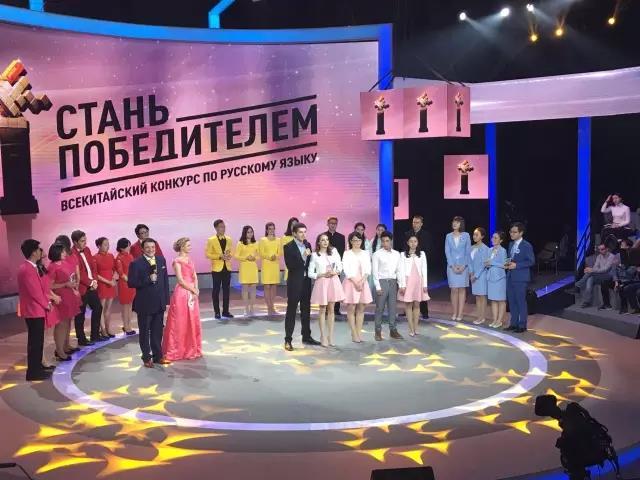 В Пекине подвели итоги Второго всекитайского конкурса по русскому языку