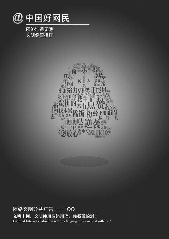 """""""2016中国好网民""""公益广告设计活动:(平面作品808)网络文明公益广告图片"""