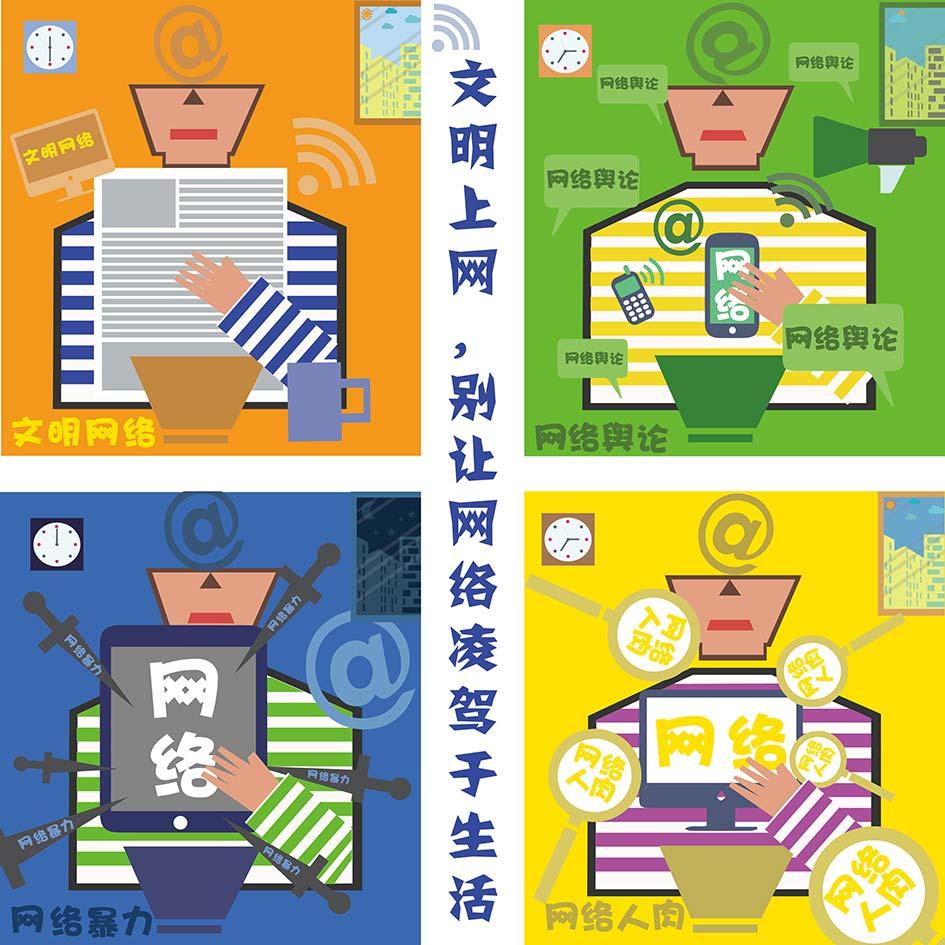 """""""2016中国好网民""""公益广告设计活动:(平面作品400)文明上网,别让网络"""
