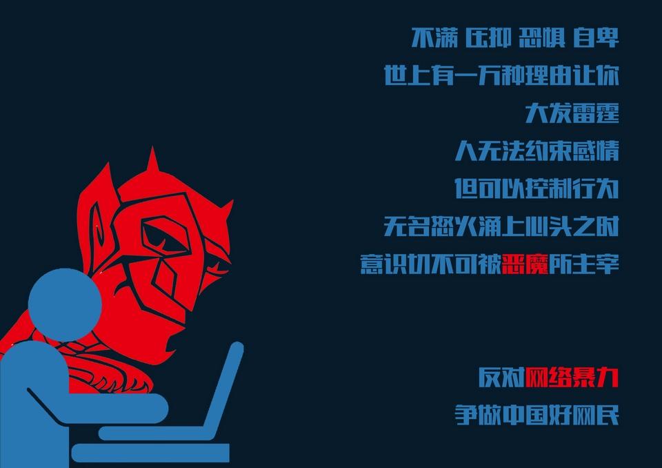 """""""2016中国好网民""""公益广告设计活动:(平面作品197) 反对网络暴力 争做"""