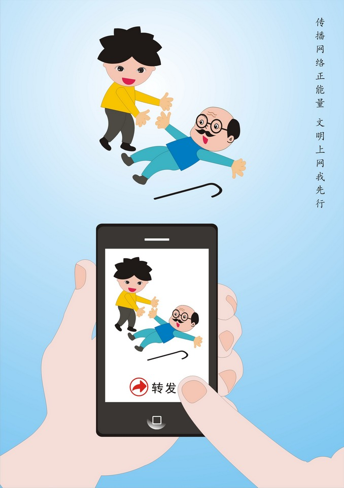 """""""2016中国好网民""""公益广告设计活动:(平面作品682)传播网络正能量图片"""