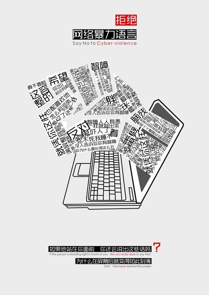 """""""2016中国好网民""""公益广告设计活动:(平面作品878)拒绝网络暴力语言"""