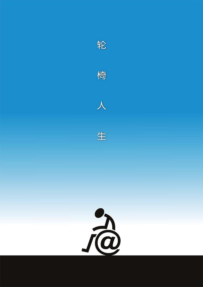 """""""2016中国好网民""""公益广告设计活动:(平面作品457) 轮椅人生"""