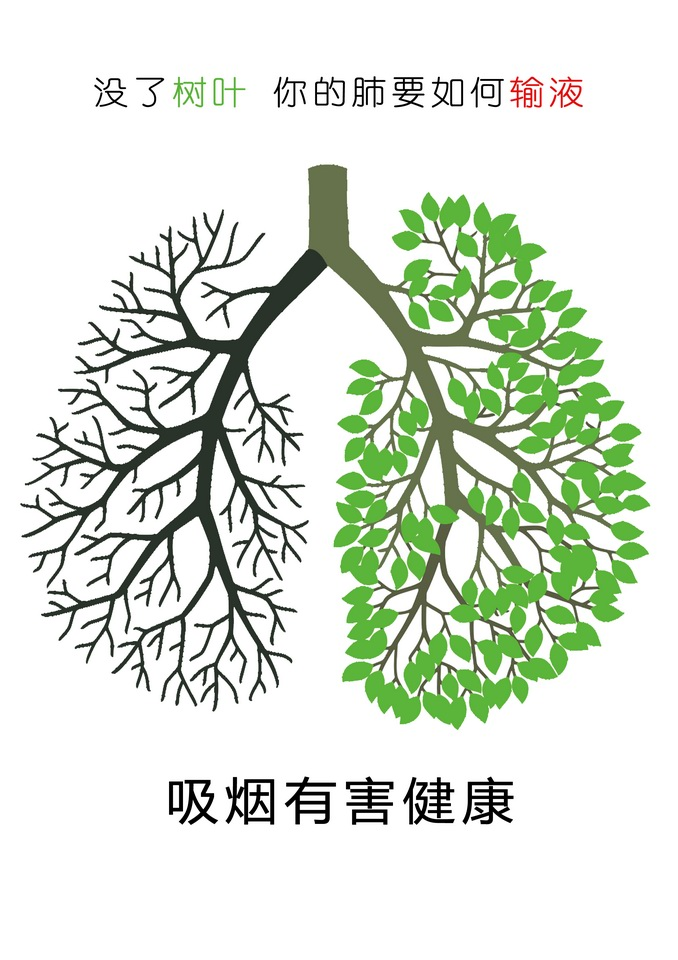 """""""2016中国好公益""""树叶广告设计v公益:(网民作品912)没了图片,你的肺要平面设计平面l公司图片"""