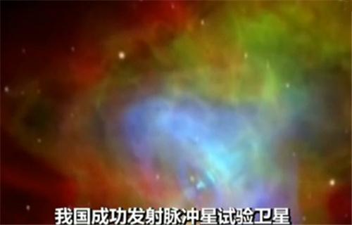 天空中的新 北斗星 脉冲星高清图片