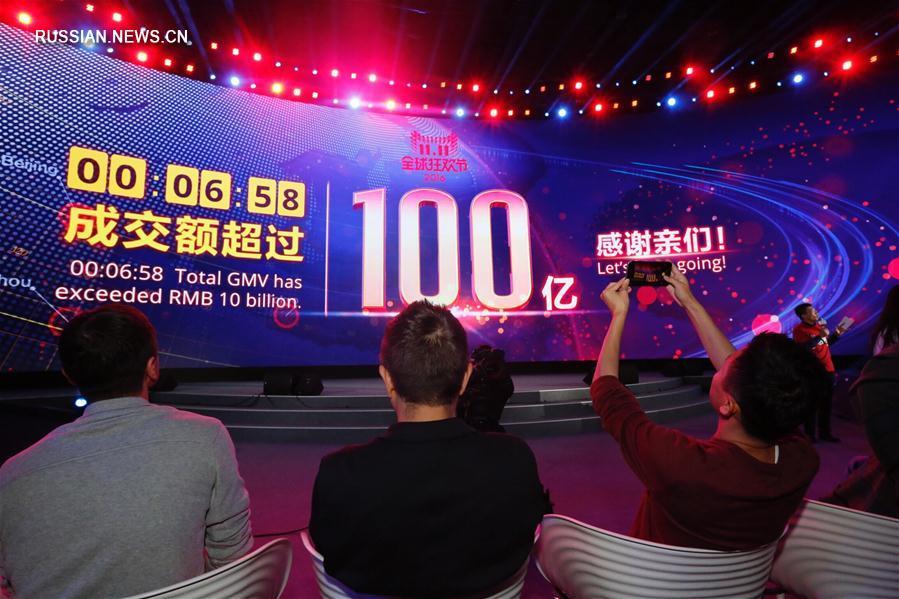 """Менее чем за 7 минут объем сделок в рамках глобальной онлайн-распродажи """"дня холостяка"""" на платформе Tmall достиг 10 млрд юаней"""