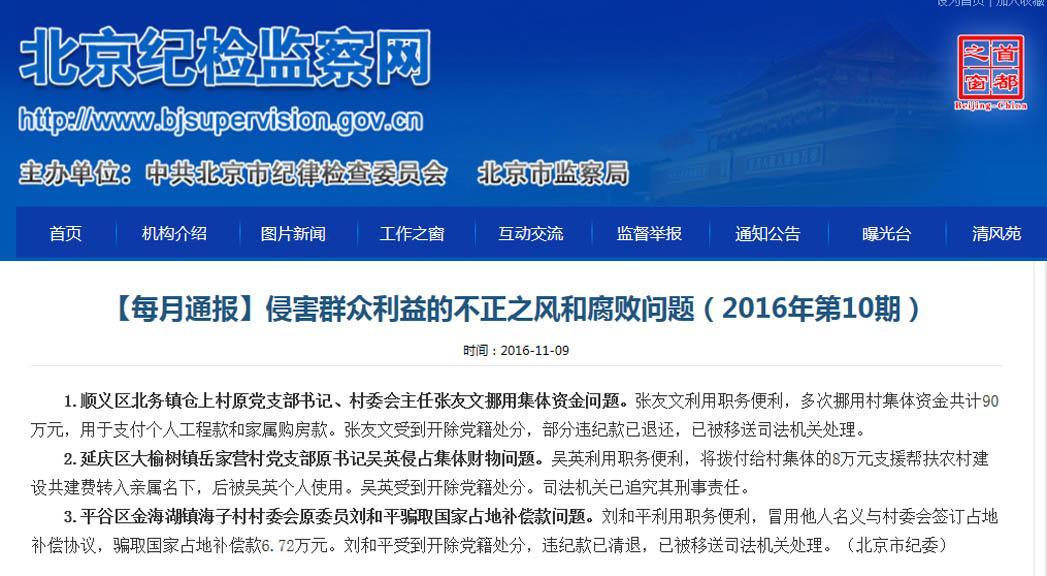 北京3名村干部因挪用集体资金等被查处_新闻