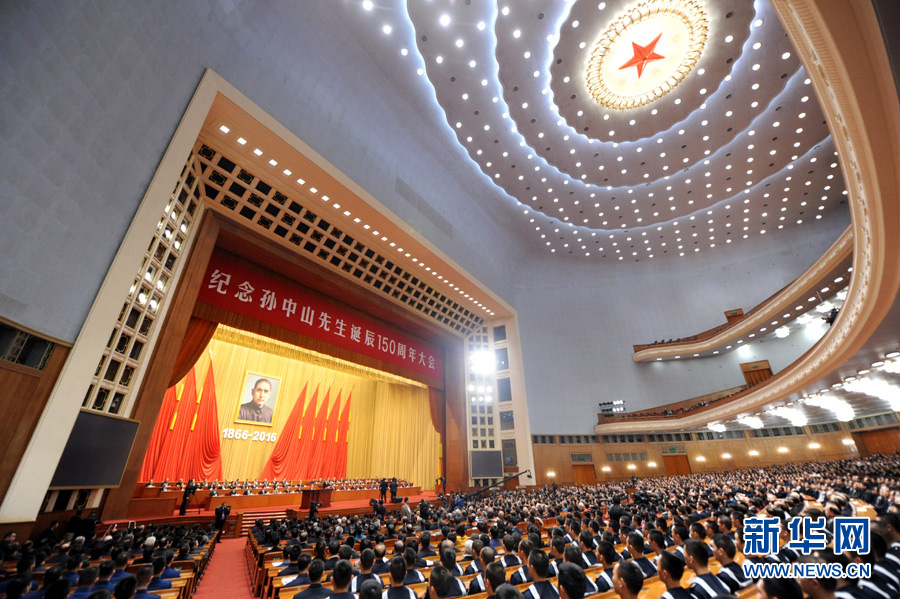 An event commemorating the 150th birthday of Sun Yat-sen is held at the Great Hall of the People in Beijing on Friday, November 11, 2016. [Photo: Xinhua]