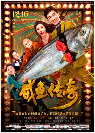 电影咸鱼传奇
