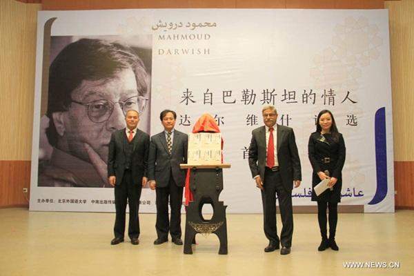 المترجمان البروفسور شوي تشينغ قوه (الثاني من اليسار) وزميلته تانغ جون (الأولى من اليمين) وممثلان من مؤسسة محمود درويش ودار هونان للنشر للآداب والفنون يرفعون الستار عن الكتاب