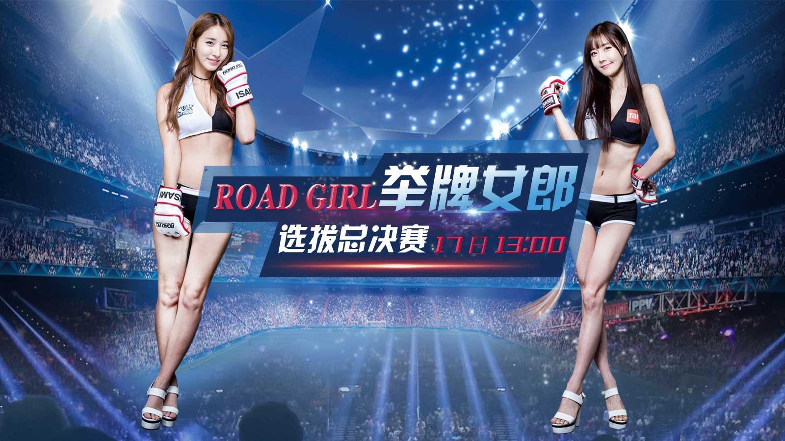 中国拳手战日本roadfc 央视网体育视频直播比赛