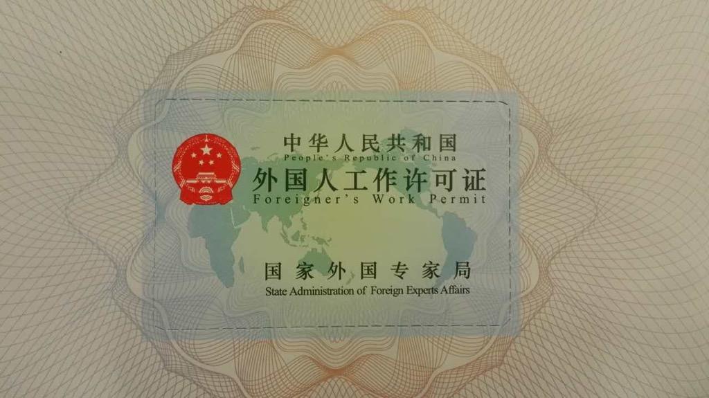 两证合一 北京发出首张外国人工作许可证_新