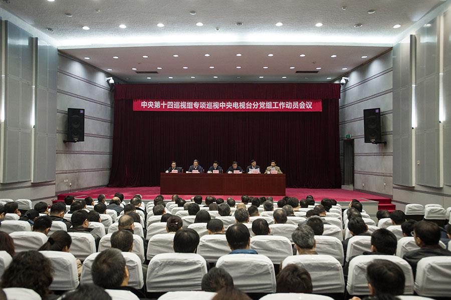 2016年11月11日下午,中央第十四巡視組專項巡視中央電視臺分黨組工作動員會議召開。