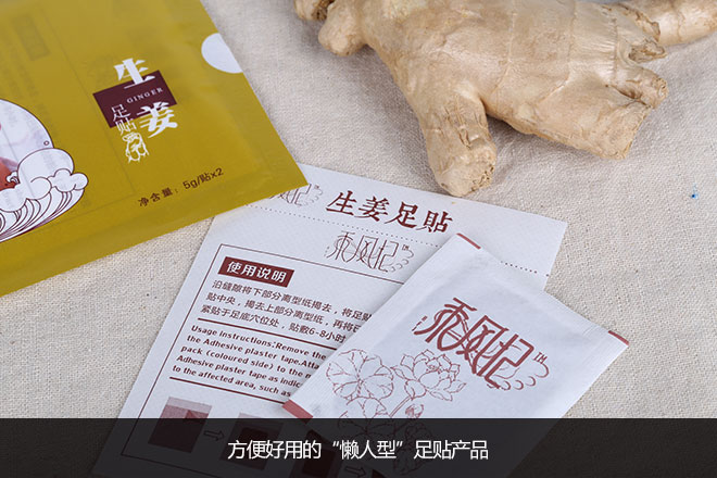 金宝博在线:竹醋精华 足部护理 禾风记生姜足贴评测