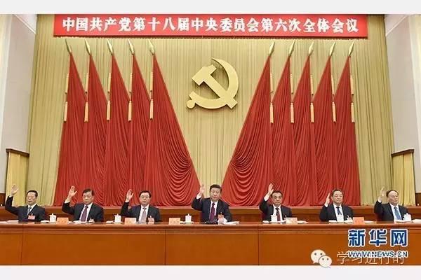 中国共产党第十八届中央委员会第六次全体会议,于2016年10月24日至27日在北京举行。这是习近平、李克强、张德江、俞正声、刘云山、王岐山、张高丽等在主席台上。新华社记者 李学仁 摄