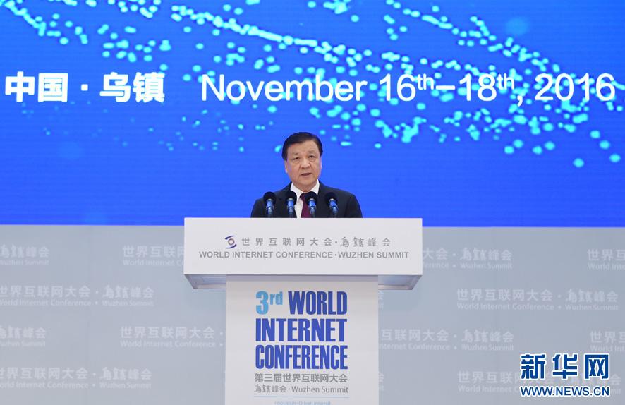Sommet en cours à Wuzhen, Zhejiang