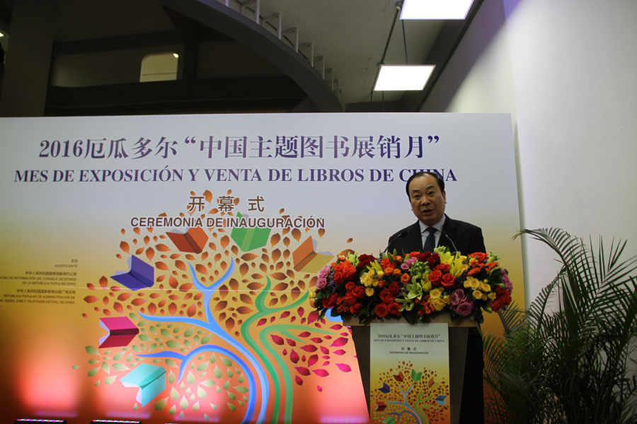 Huang Kunming, Vice Executive of the Publicity Department of the CPC Central Committee, speaks at the opening ceremony of the China-themed book exhibition in Quito, Ecuador on November 16, 2016. [Photo: CRIENGLISH.com]