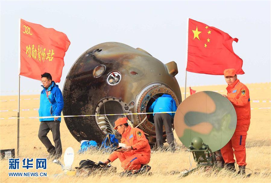 Экипаж китайского космического корабля вернулся на Землю