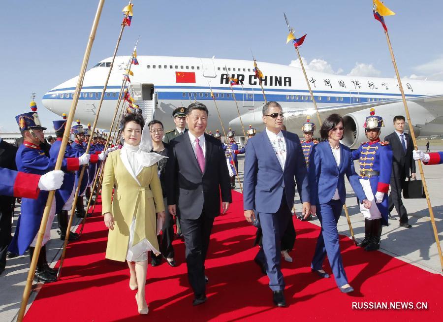 Си Цзиньпин прибыл в Кито, начав государственный визит в Эквадор