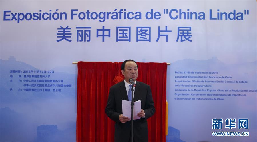 В столице Эквадора открылась фотовыставка, посвященная КНР