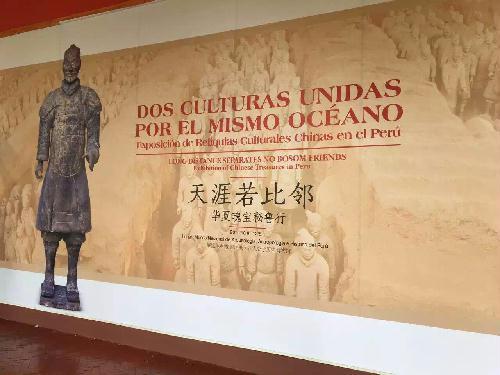 Реликвии древнего Китая представлены на выставке в музее Ларко в Лиме