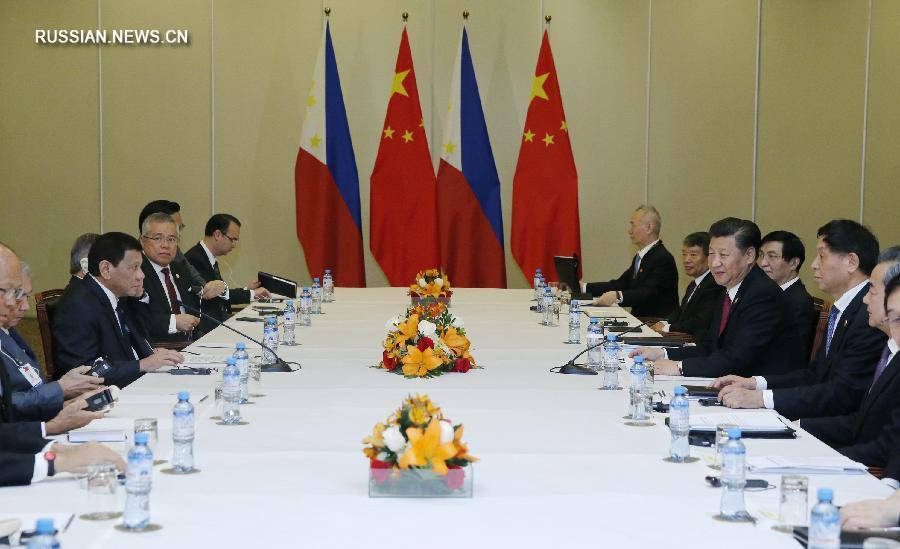Си Цзиньпин встретился с президентом Филиппин Р.Дутерте