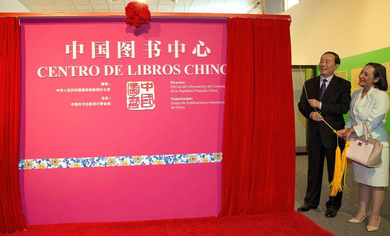 Первый китайский книжный центр в Латинской Америке открылся в Национальной библиотеке Перу
