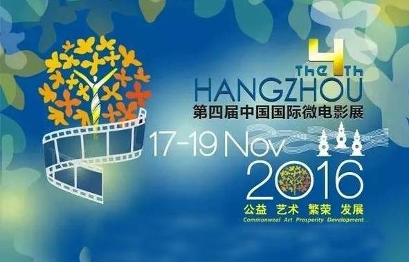 В Ханчжоу подвели итоги Международного фестиваля короткометражных фильмов