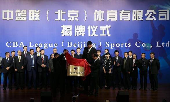 La sociedad comercial Liga de Deportes de Beijing adquiere los derechos sobre la CBA