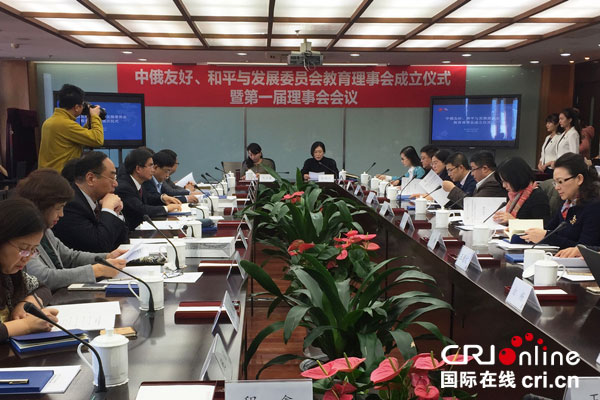 В Пекине создали Совет по образовательной политике при Китайско-российском комитете дружбы