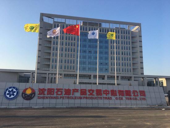 Шэньянский нефтяной торговый центр сдан в эксплуатацию