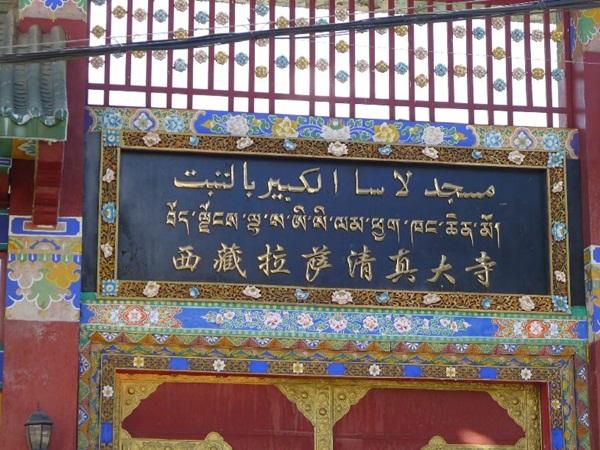 مسجد لاسا الكبير بالتبت في الأرض المقدسة للبوذية التبتية