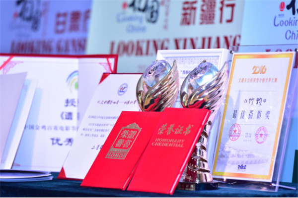 The awards ceremony for the Looking China Youth Film Project was held on Sunday at Beijing Normal University.