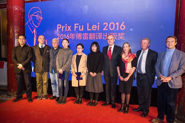 Los premios de traducción Fu Lei anuncian los ganadores de su octava edición