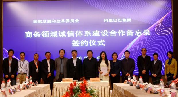 Власти Китая и Alibaba составят рейтинг надежности компаний малого бизнеса