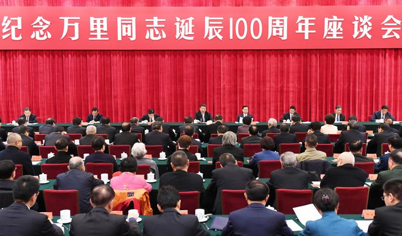 12月5日,中共中央在北京人民大会堂举行纪念万里同志诞辰100周年座谈会。中共中央总书记、国家主席、中央军委主席习近平出席座谈会并发表重要讲话。