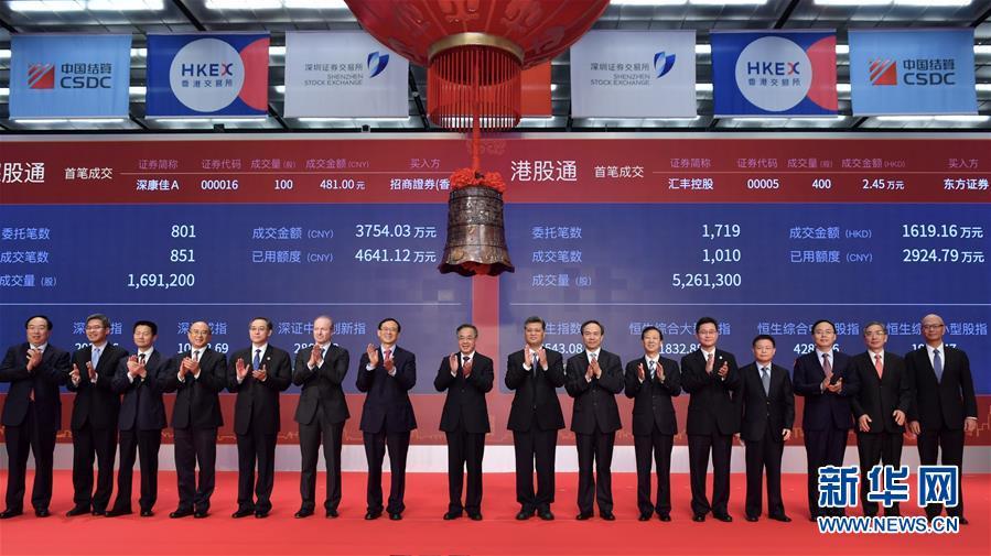 La connexion boursière Shenzhen-Hongkong ouverte