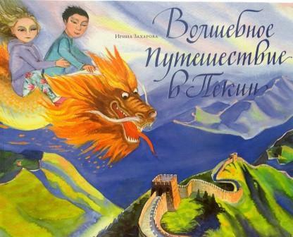 """В Москве прошла презентация книги """"Волшебное путешествие в Пекин"""""""